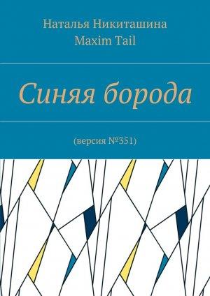 Наталья Никиташина. Синяя борода. Версия №351
