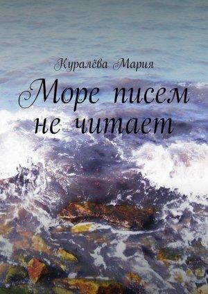 Мария Куралёва. Море писем не читает