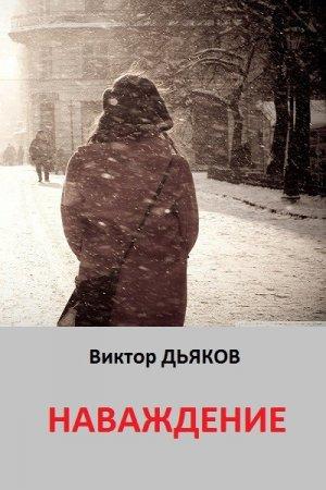 Виктор Дьяков. Наваждение