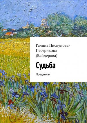 Галина Пискунова-Пестрикова (Байдерова). Судьба. Преданная