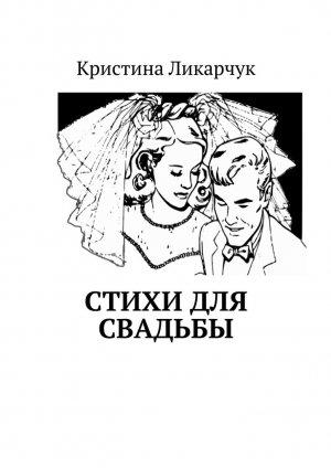 Кристина Ликарчук. Стихи для свадьбы