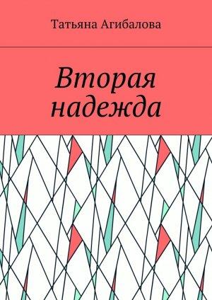 Татьяна Агибалова. Вторая надежда