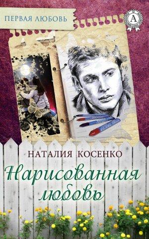 Наталия Косенко. Нарисованная любовь