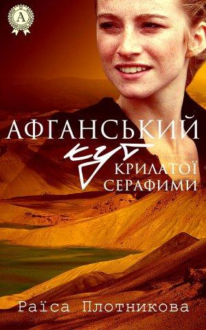 Раїса Плотникова. Афганський кут крилатої Серафими