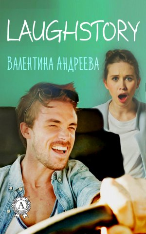 Валентина Андреева. LaughStory