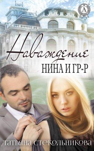 Татьяна Стекольникова. Наваждение