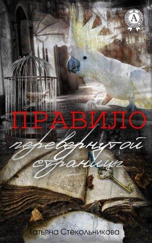 Татьяна Стекольникова. Правило перевернутой страницы