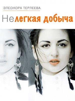 Элеонора Терлеева. Нелегкая добыча