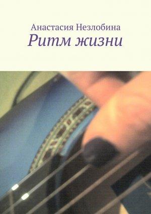 Анастасия Незлобина. Ритм жизни