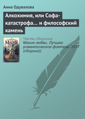 Анна Одувалова. Алкохимия, или Софа-катастрофа… и философский камень