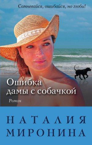 Наталия Миронина. Ошибка дамы с собачкой