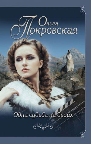 Ольга Покровская. Одна судьба на двоих