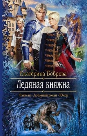 Екатерина Боброва. Ледяная княжна