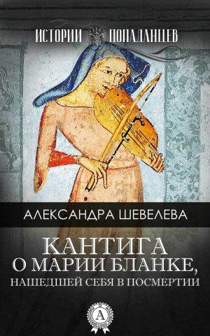 Александра Шевелёва. Кантига о Марии Бланке, нашедшей себя в посмертии