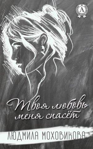 Людмила Моховикова. Твоя любовь меня спасет