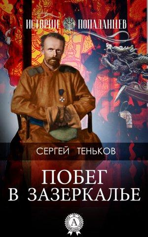 Сергей Теньков. Побег в Зазеркалье