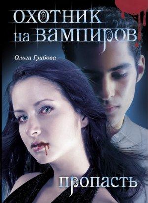 Ольга Грибова. Пропасть