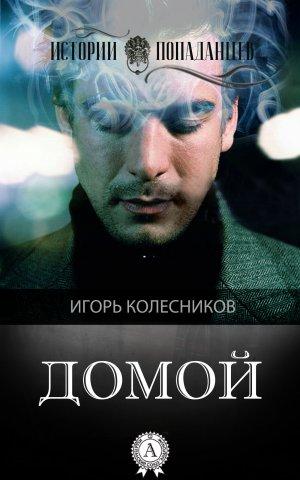 Игорь Колесников. Домой