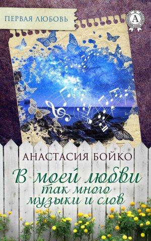 Анастасия Бойко. В моей любви так много музыки и слов