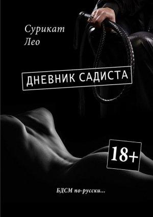 Лео Сурикат. Дневник садиста. БДСМ по-русски