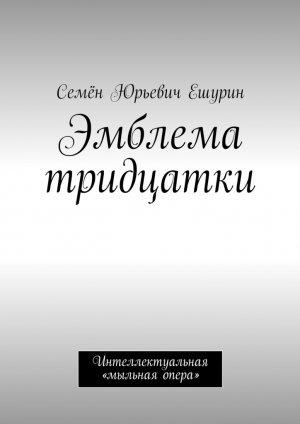 Семён Ешурин. Эмблема тридцатки. Интеллектуальная «мыльная опера»