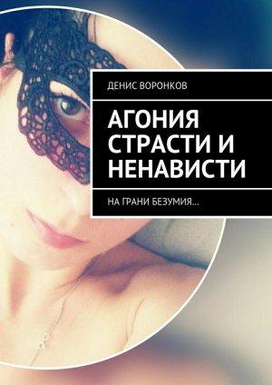 Денис Воронков. Агония страсти и ненависти. Награни безумия…