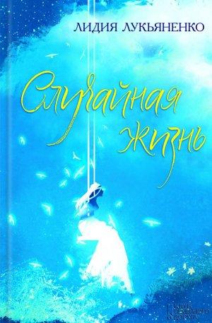Лидия Лукьяненко. Случайная жизнь (сборник)