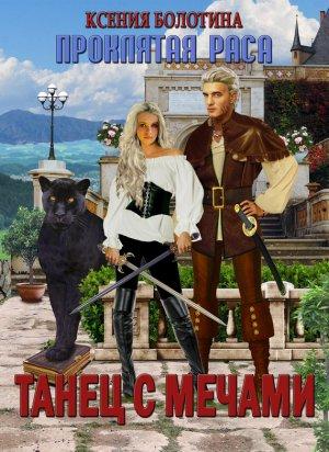 Ксения Болотина. Танец с мечами