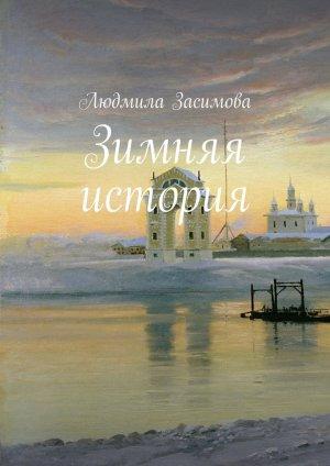 Людмила Засимова. Зимняя история