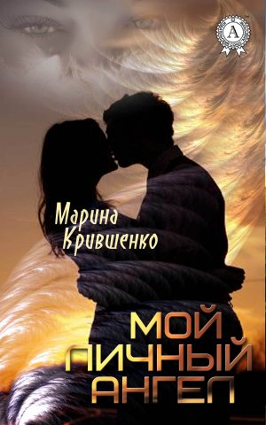Марина Крившенко. Мой личный ангел