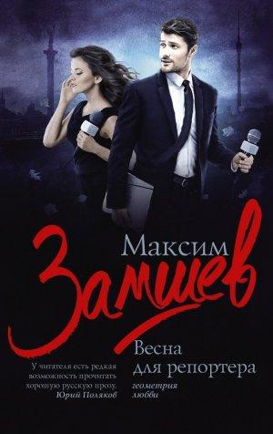 Максим Замшев. Весна для репортера