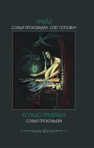 Софья Прокофьева. Прайд. Кольцо призрака