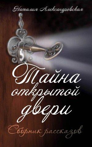 Наталия Александровская. Тайна открытой двери. (Сборник рассказов)