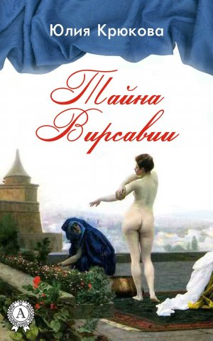Юлия Крюкова. Тайна Вирсавии