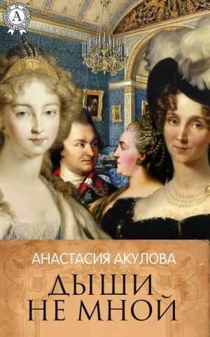 Анастасия Акулова. Дыши не мной