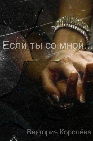 Виктория Королёва. Если ты со мной…