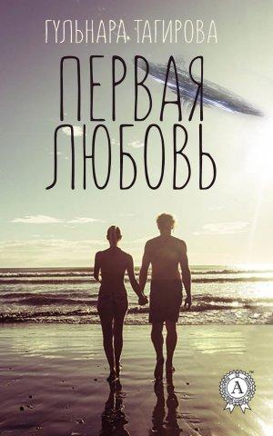 Гульнара Тагирова. Первая любовь