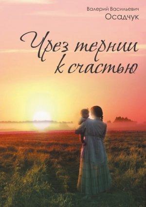 Валерий Осадчук. Чрез тернии ксчастью