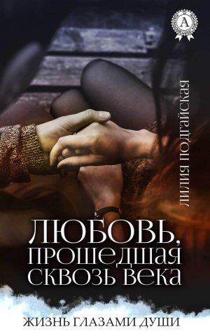 Лилия Подгайская. Любовь, прошедшая сквозь века