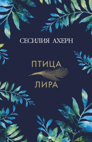Сесилия Ахерн. Птица-лира