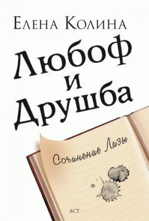 Елена Колина. Любоф и друшба