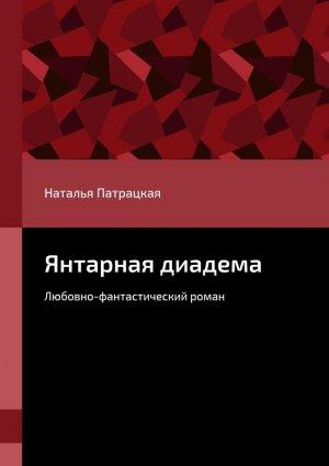 Наталья Патрацкая. Янтарная диадема. Любовно-фантастический роман