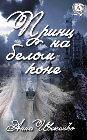 Анна Ивженко. Принц на белом коне