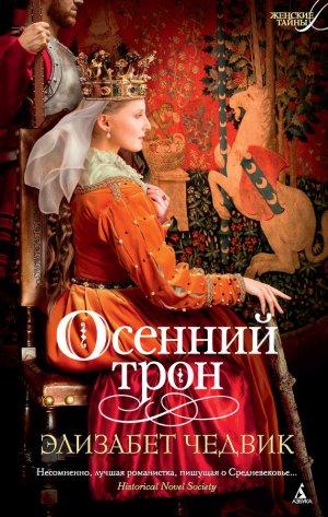 Элизабет Чедвик. Осенний трон