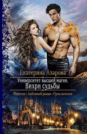 Екатерина Азарова. Университет высшей магии. Вихри судьбы