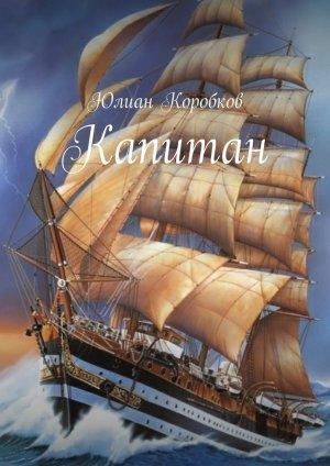 Юлиан Коробков. Капитан