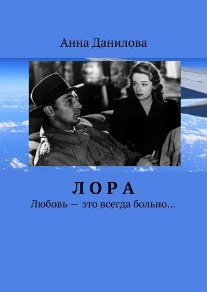 Анна Данилова. Лора. Любовь– это всегда больно…