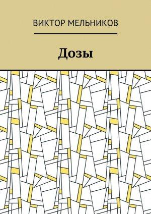 Виктор Мельников. Дозы