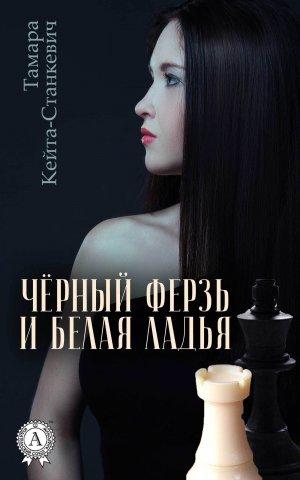 Тамара Кейта-Станкевич. Чёрный ферзь и белая ладья