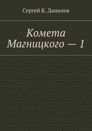 Сергей Данилов. Комета Магницкого – 1